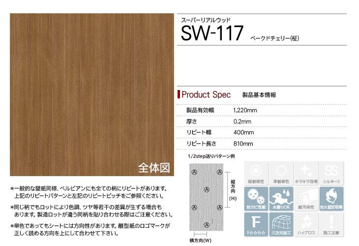 sw-117rep