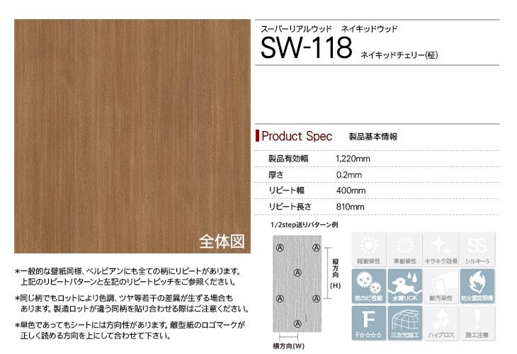 sw-118rep