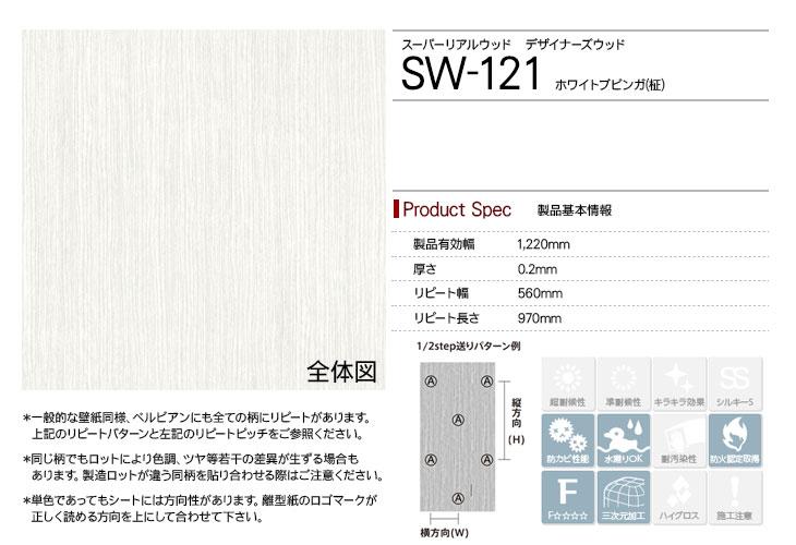 sw-121rep