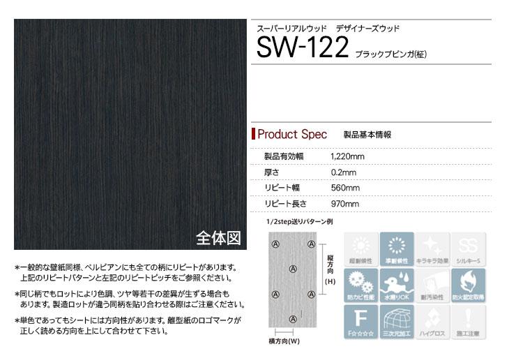 sw-122rep