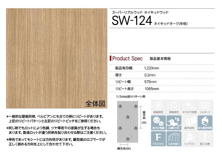 sw-124rep
