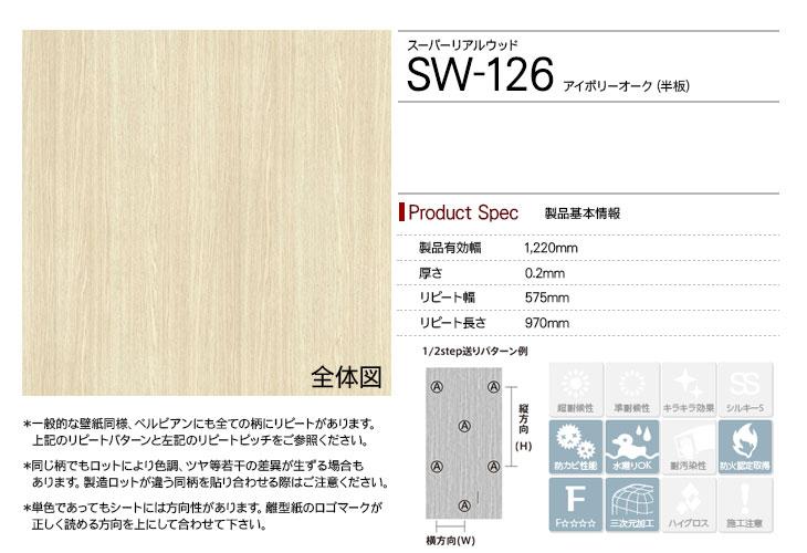 sw-126rep