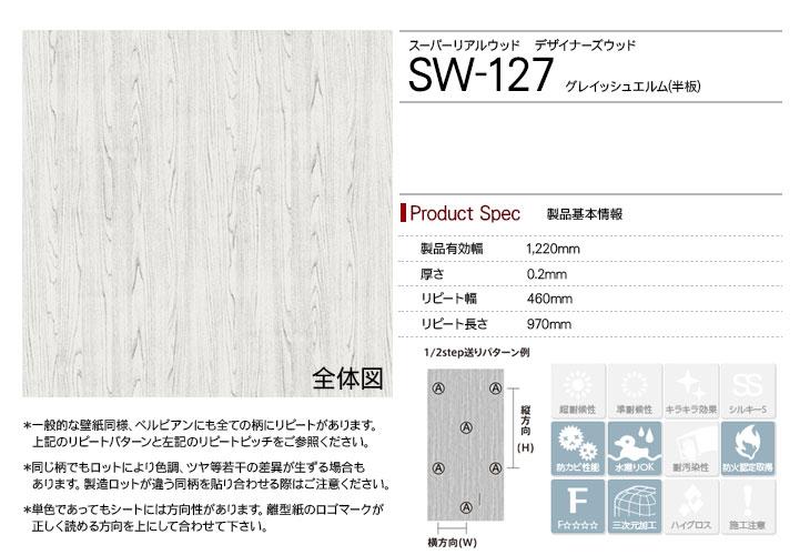 sw-127rep
