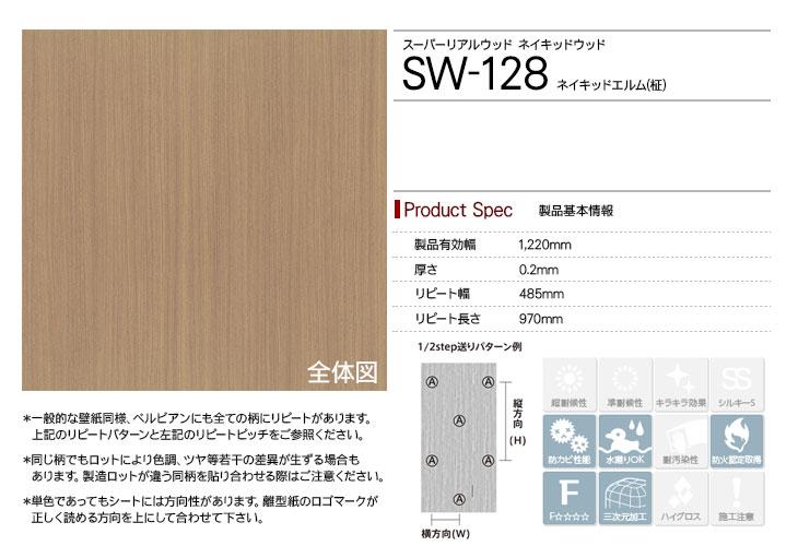 sw-128rep