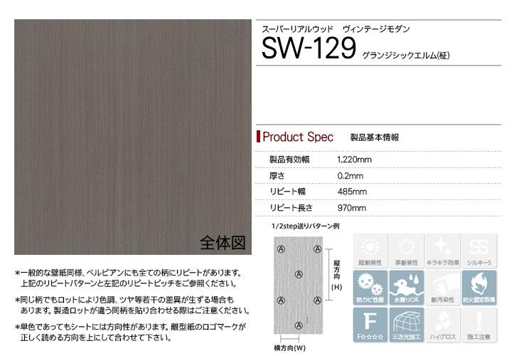 sw-129rep