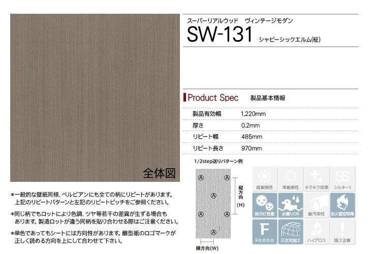 sw-131rep