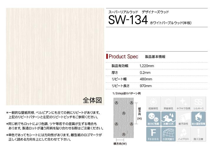 sw-134rep