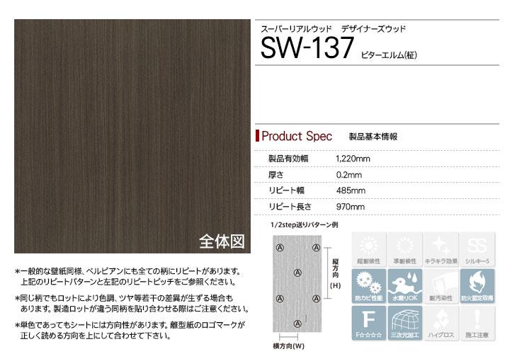 sw-137rep