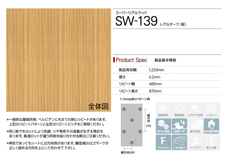sw-139rep