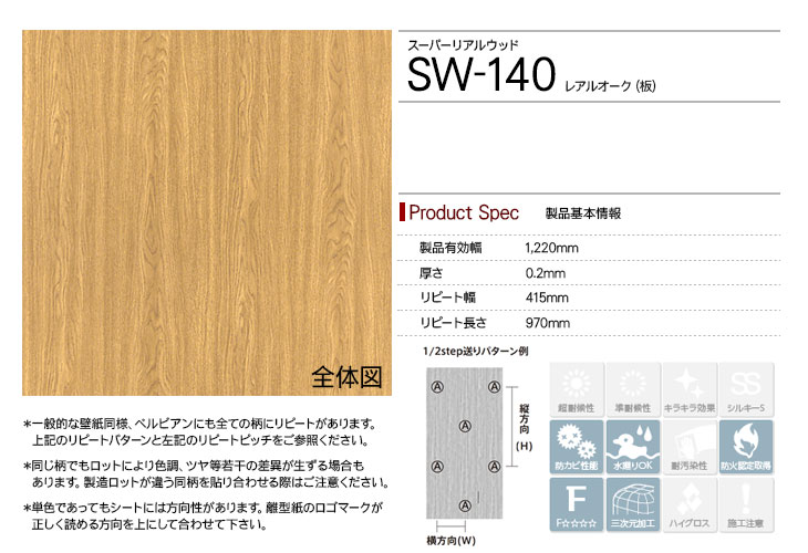 sw-140rep