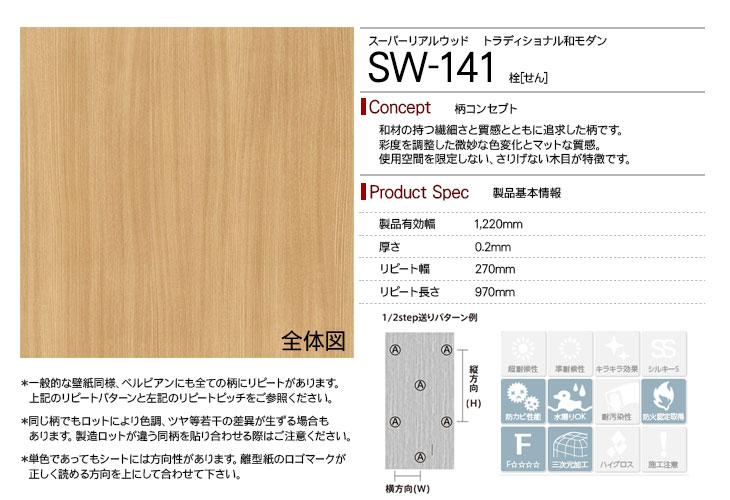 sw-141