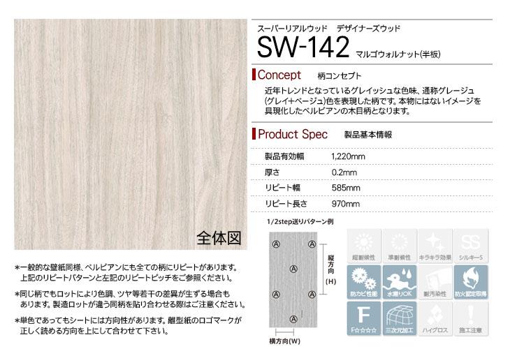 sw-142rep