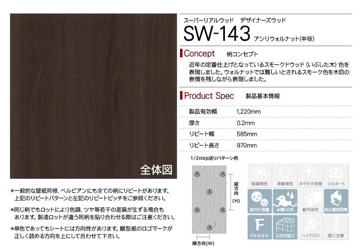 sw-143rep
