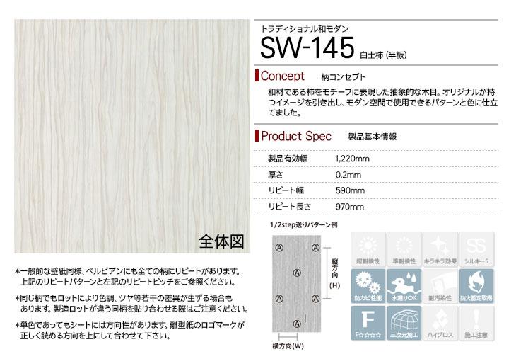 sw-145rep