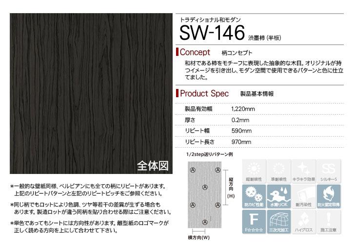 sw-146rep