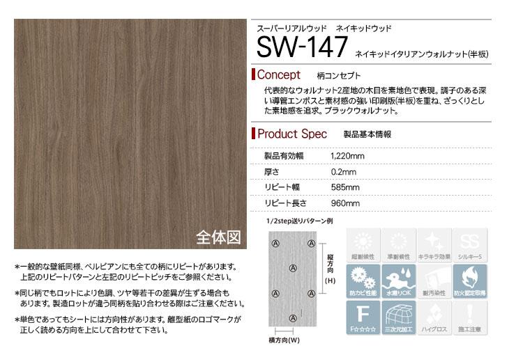 sw-147rep