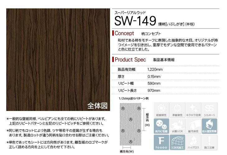 sw-149