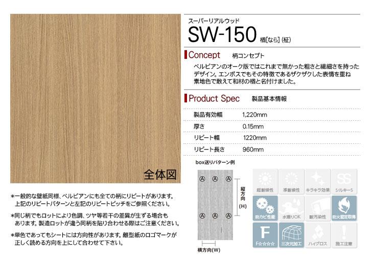 sw-150rep