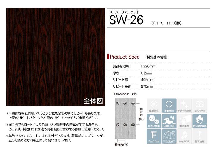 sw-26rep