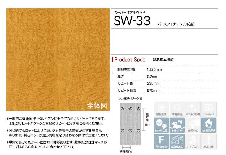sw-33rep