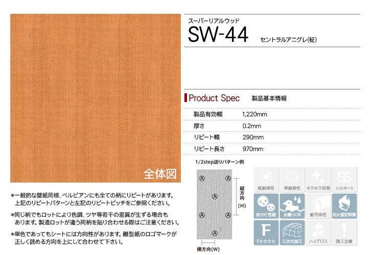 sw-44rep