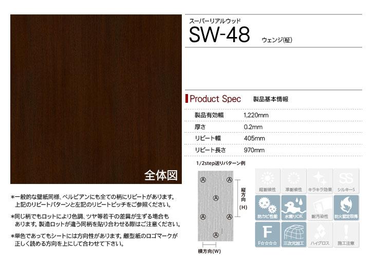 sw-48rep