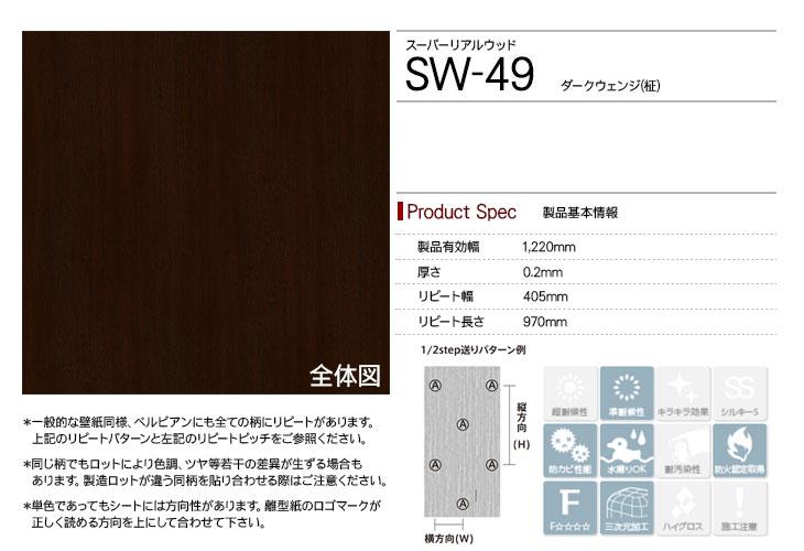 sw-49rep