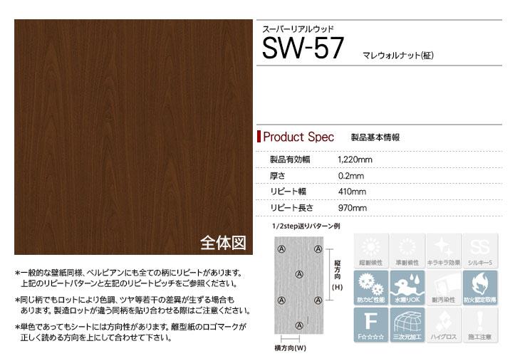 sw-57rep