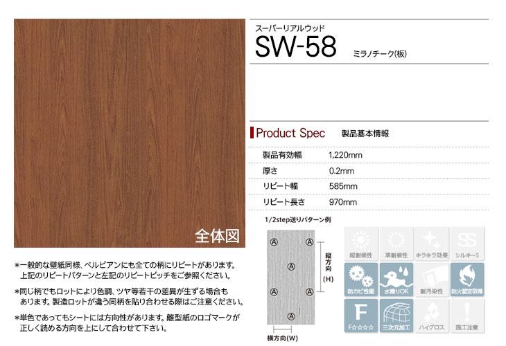 sw-58rep