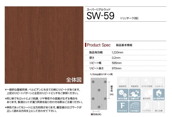 sw-59rep