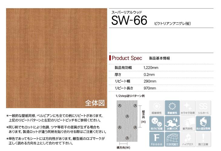 sw-66rep