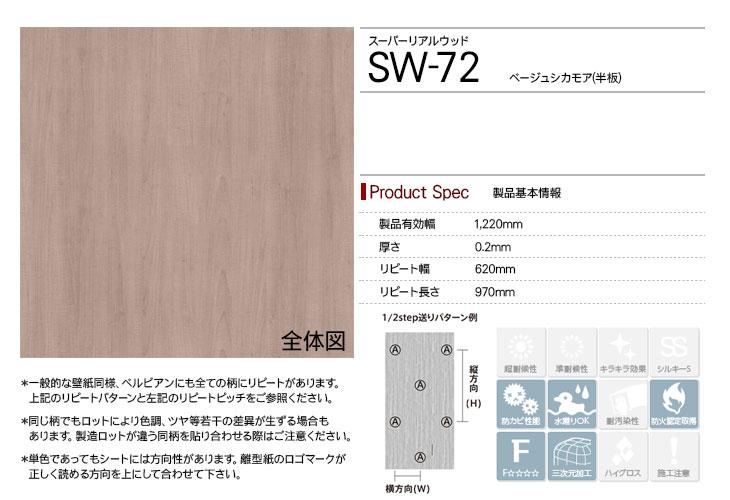 sw-72rep