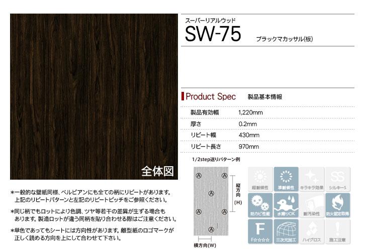 sw-75rep