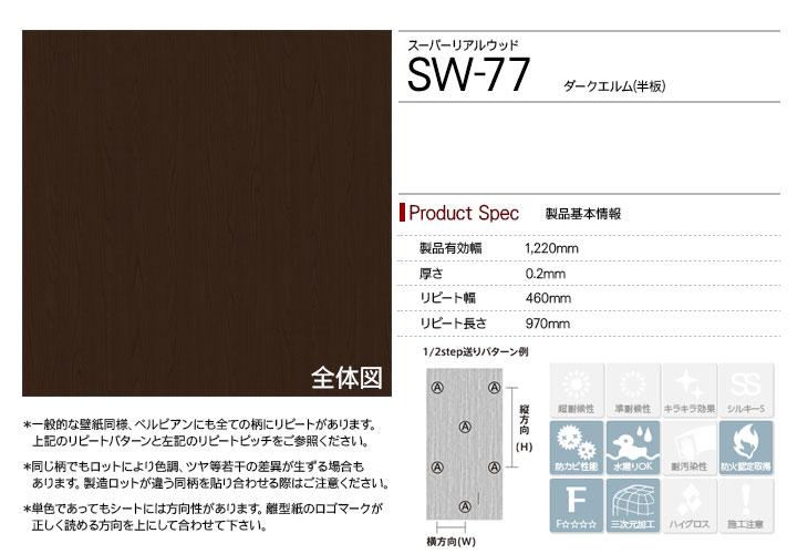 sw-77rep