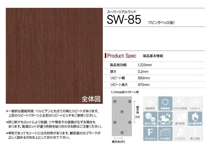 sw-85rep