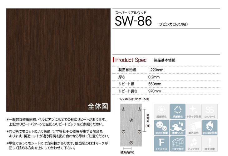 sw-86rep