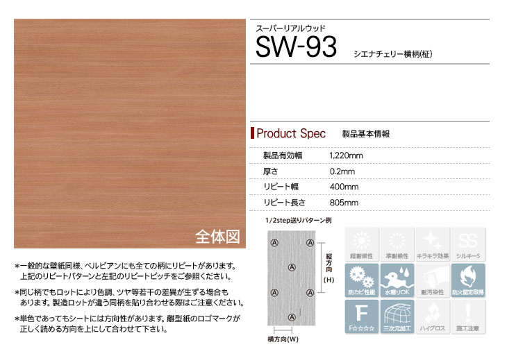 sw-93rep