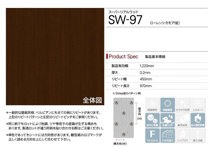 sw-97rep