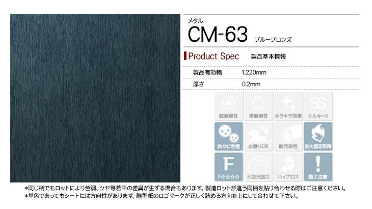 cm-63rep