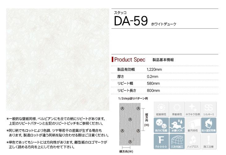 da-59rep
