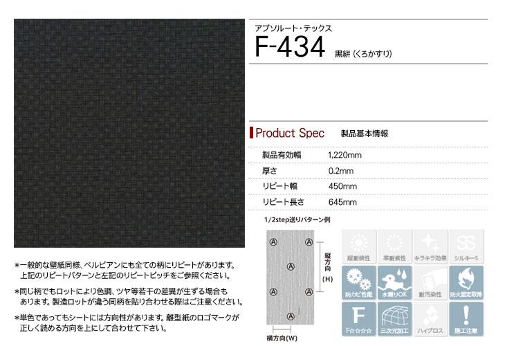 f-434rep