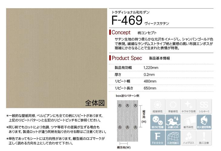 f-469rep