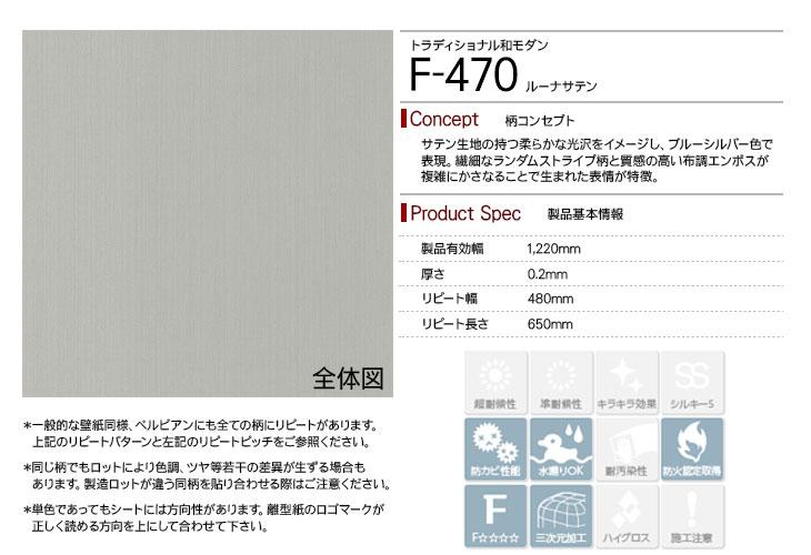 f-470rep