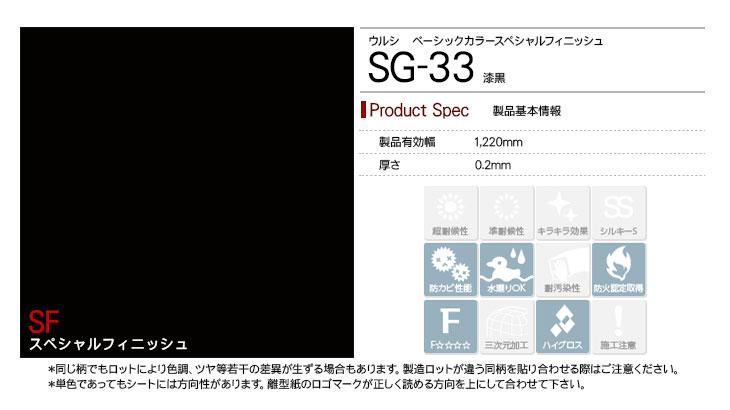 sg-33rep