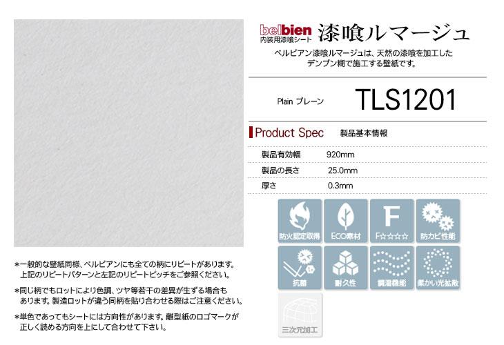 tls1201-25rep