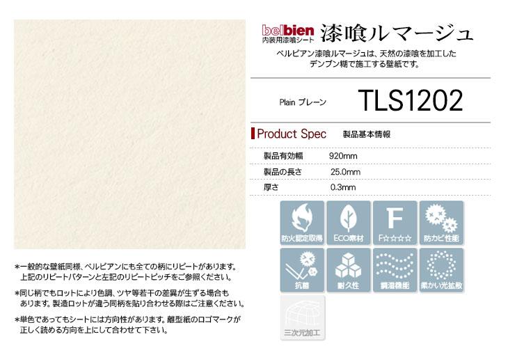 tls1202-25rep