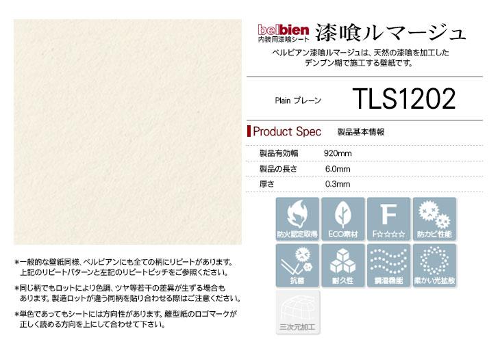 tls1202-6rep