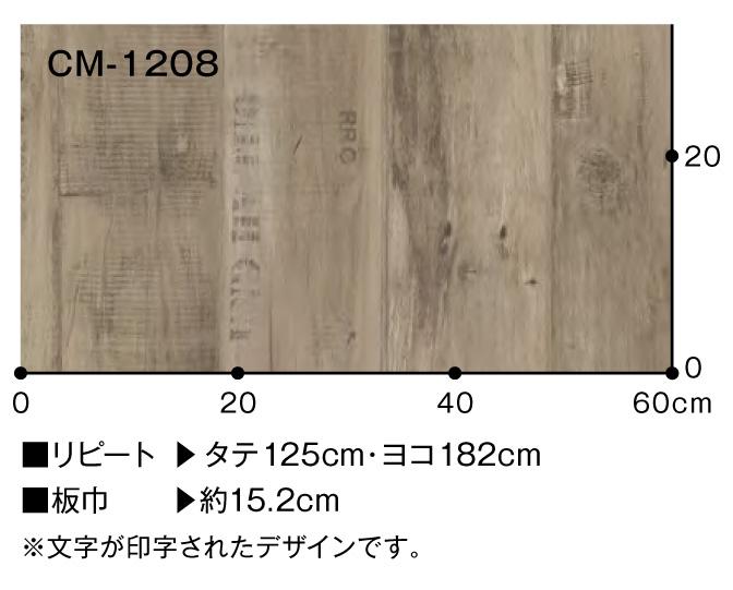 cm-1208c