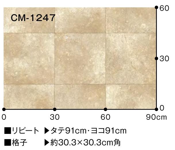 cm-1247c