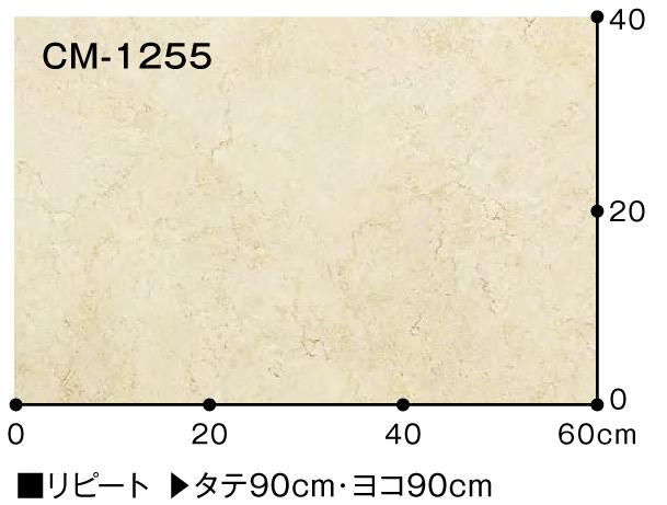 cm-1255-56c